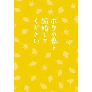 ボクの妻と結婚してください。 DVD [DVD]|starclub