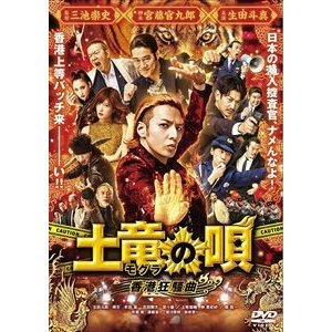 土竜の唄 香港狂騒曲 DVD スタンダード・エディション [DVD]|starclub