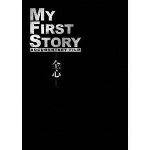 MY FIRST STORY DOCUMENTARY FILM ―全心― [DVD]