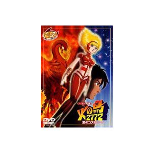 火の鳥2772 愛のコスモゾーン [DVD]|starclub
