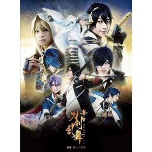 舞台『刀剣乱舞』義伝 暁の独眼竜 [DVD]の関連商品1
