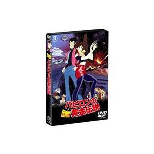 劇場版 ルパン三世 バビロンの黄金伝説 [DVD]|starclub