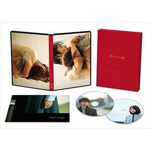 ナラタージュ DVD 豪華版 [DVD] starclub