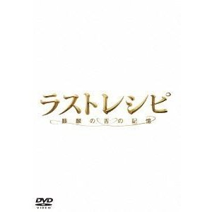 ラストレシピ 〜麒麟の舌の記憶〜 DVD 豪華版 [DVD]|starclub