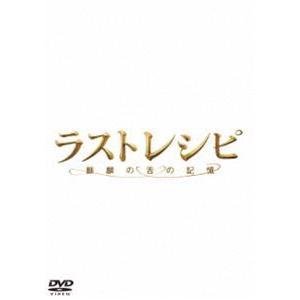 ラストレシピ 〜麒麟の舌の記憶〜 DVD 通常版 [DVD]|starclub