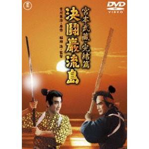 宮本武蔵 完結篇 決闘巌流島【東宝DVD名作セレクション】 [DVD]|starclub