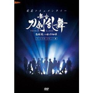 密着ドキュメンタリー 舞台『刀剣乱舞』悲伝 結いの目の不如帰 ディレクターズカット篇【DVD】 [DVD]|starclub