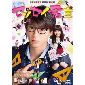 センセイ君主 DVD 通常版 [DVD] starclub