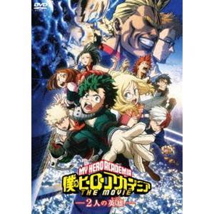 僕のヒーローアカデミア THE MOVIE 〜2人の英雄〜 DVD 通常版 [DVD]|starclub