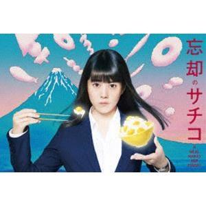 忘却のサチコ DVD BOX [DVD]|starclub