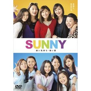 SUNNY 強い気持ち・強い愛 DVD 通常版 [DVD]