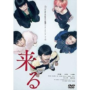 来る DVD 通常版 [DVD]