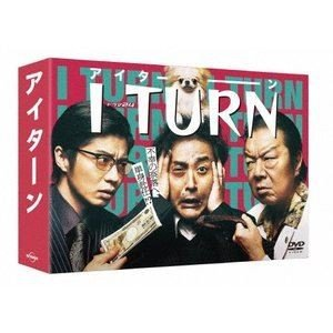 Iターン DVD BOX [DVD]|starclub