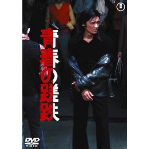 青春の蹉跌 [DVD]|starclub