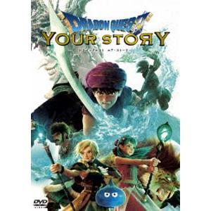ドラゴンクエスト ユア・ストーリー DVD 通常盤 [DVD]|starclub