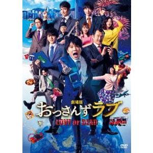 劇場版おっさんずラブ DVD 通常版 [DVD]|starclub