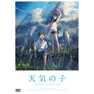 天気の子 DVD スタンダード・エディション [DVD]