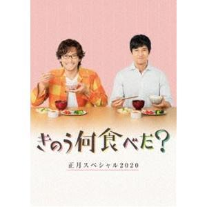 きのう何食べた?正月スペシャル2020 DVD [DVD] starclub