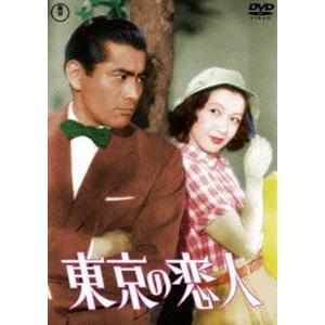 東京の恋人<東宝DVD名作セレクション> [DVD]|starclub