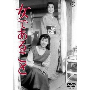 女であること<東宝DVD名作セレクション> [DVD]|starclub