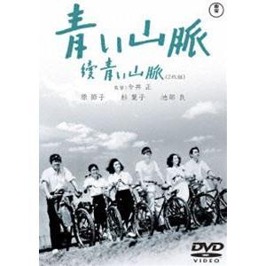 青い山脈 續青い山脈<東宝DVD名作セレクション> [DVD]|starclub