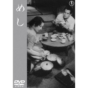 めし<東宝DVD名作セレクション> [DVD]|starclub