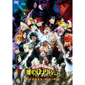 僕のヒーローアカデミア THE MOVIE ヒーローズ:ライジング DVD 通常版 [DVD]|starclub