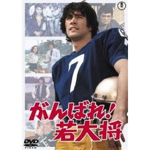 がんばれ!若大将<東宝DVD名作セレクション> [DVD]|starclub