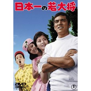 日本一の若大将<東宝DVD名作セレクション> [DVD]|starclub