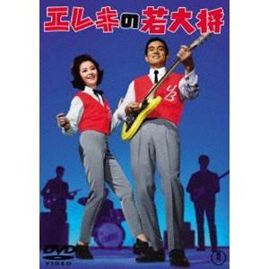 エレキの若大将<東宝DVD名作セレクション> [DVD]|starclub