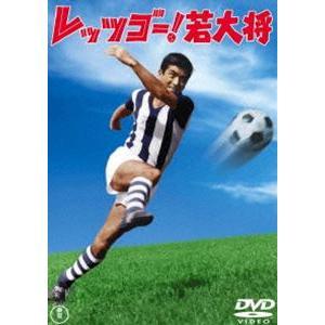 レッツゴー!若大将<東宝DVD名作セレクション> [DVD]|starclub