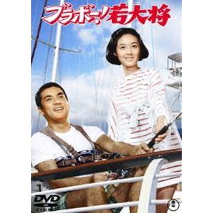 ブラボー!若大将<東宝DVD名作セレクション> [DVD]|starclub