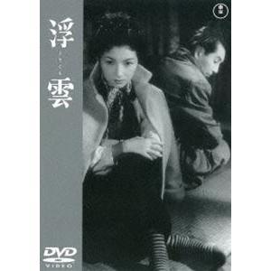 浮雲<東宝DVD名作セレクション> [DVD]|starclub