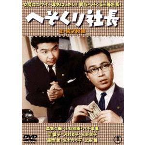 へそくり社長(正・続)<東宝DVD名作セレクション> [DVD]|starclub