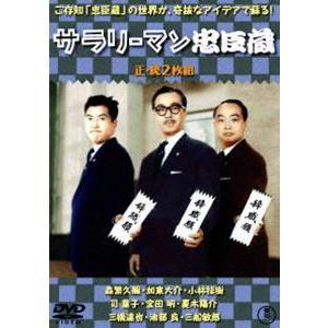 サラリーマン忠臣蔵(正・続)<東宝DVD名作セレクション> [DVD]|starclub