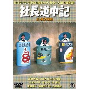 社長道中記(正・続)<東宝DVD名作セレクション> [DVD]|starclub
