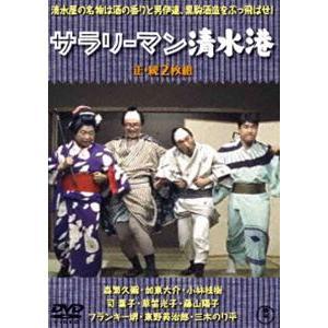 サラリーマン清水港(正・続)<東宝DVD名作セレクション> [DVD]|starclub