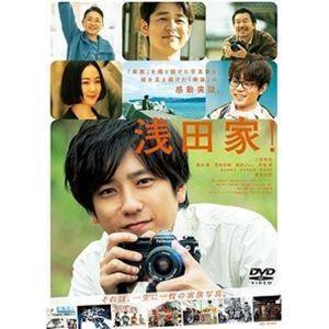 浅田家! DVD 通常版 [DVD]|starclub