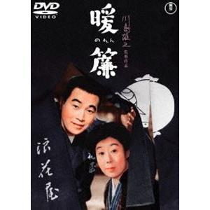 暖簾<東宝DVD名作セレクション> [DVD]|starclub