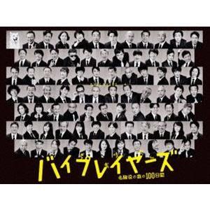 バイプレイヤーズ〜名脇役の森の100日間〜 DVD BOX [DVD] starclub