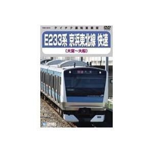 E233系 京浜東北線(快速) (大宮〜大船) [DVD]