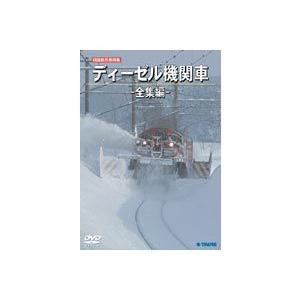 旧国鉄形車両集 ディーゼル機関車-全集編-(DVD)|starclub