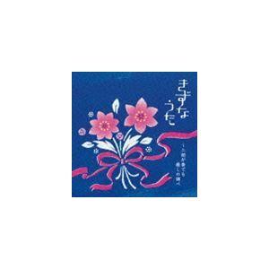 きずなうた〜二胡が奏でる癒しの調べ [CD]