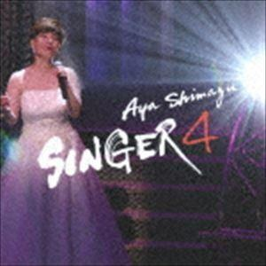 島津亜矢 / SINGER4 [CD]|starclub