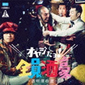 怒髪天 / 怒髪天 酒唄傑作選 〜オヤジだヨ!全員酒豪〜 [CD]|starclub