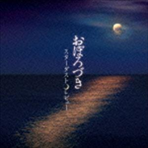 STARDUST REVUE/おぼろづき(CD)