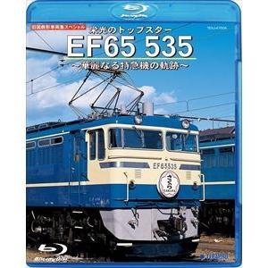 旧国鉄形車両集スペシャル 栄光のトップスター EF65 535 〜華麗なる特急機の軌跡〜 [Blu-ray]|starclub