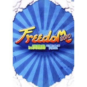 "FREEDOM 2010 in 淡路島""青空"" [DVD] starclub"