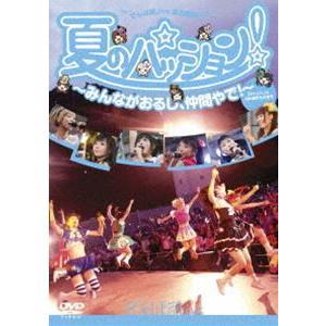 でんぱ組.inc/夏のパッション! みんながおるし、仲間やで! in 大阪城野外音楽堂 [DVD]|starclub