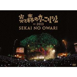 SEKAI NO OWARI/炎と森のカーニバル in 2013 [DVD]|starclub